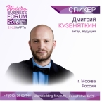Отчет доклада: спикер Дмитрий Кузеняткин Wedding Business Forum 2016