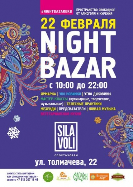 Фестиваль Night Bazar